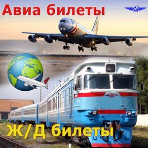 Авиа- и ж/д билеты Кириллова