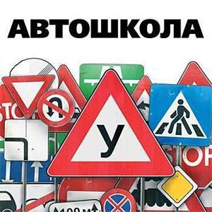 Автошколы Кириллова