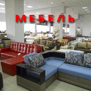 Магазины мебели Кириллова