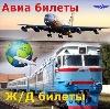 Авиа- и ж/д билеты в Кириллове