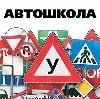 Автошколы в Кириллове