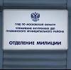 Отделения полиции в Кириллове