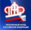 Пенсионные фонды в Кириллове